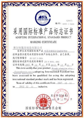 International-Standard-Product-Marking-Certificate